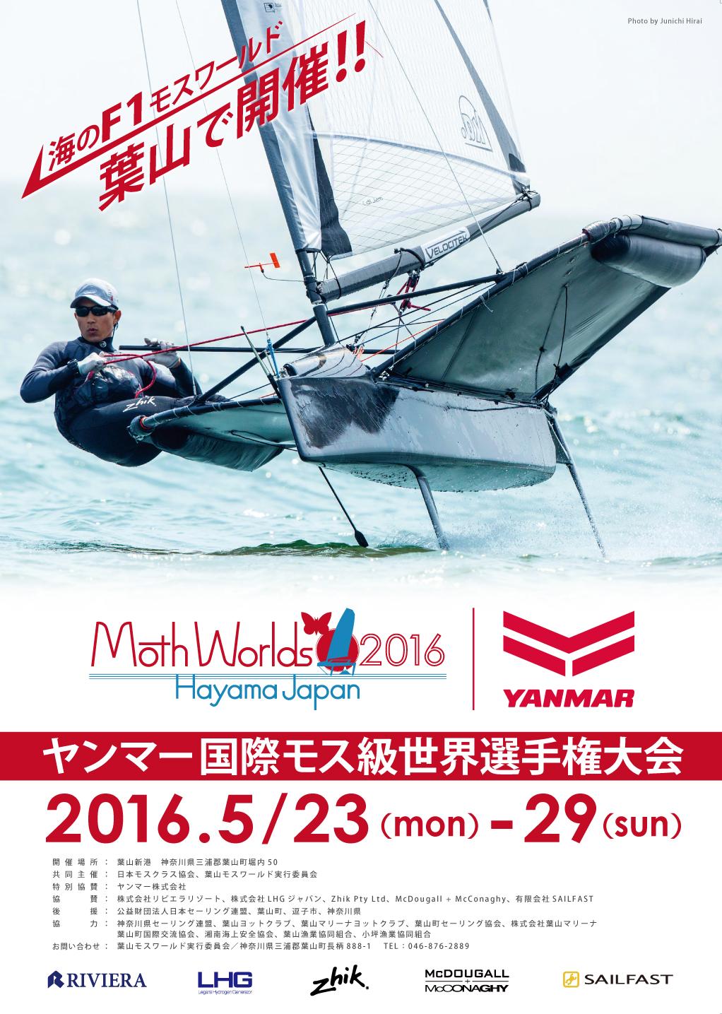 MW2016_poster
